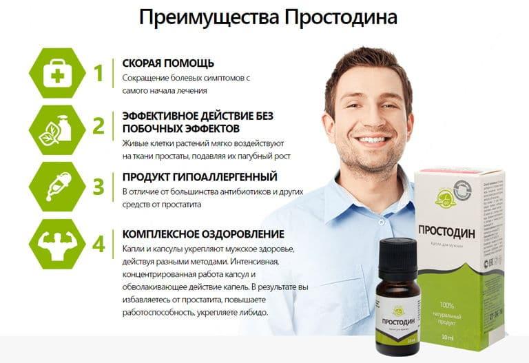инфографика о преимуществах препарата