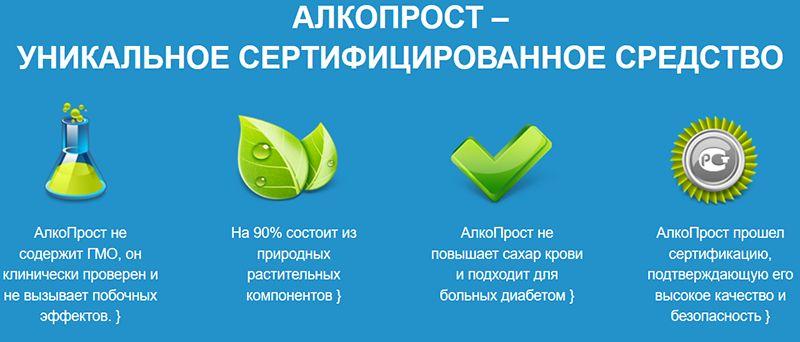 Инфографика о преимуществе средства