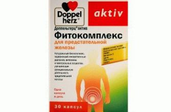 Инструкция по применению препарата Доппельгерц Актив с отзывами и ценами