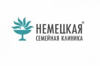 Настоящая немецкая клиника для российских граждан и гостей нашей великой страны
