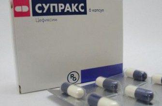 Инструкция по применению антибиотика Супракс с отзывами