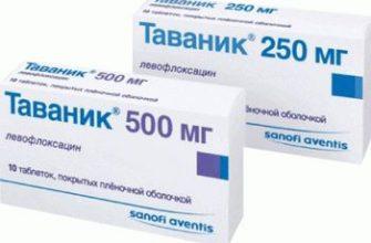 Инструкция по применению антибиотика Таваник с отзывами