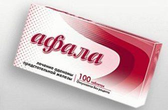 Инструкция по применению препарата Афала