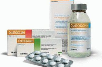 Инструкция по применению Офлоксина, цены и отзывы