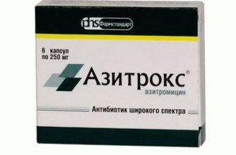Инструкция по применению суспензии Азитрокс