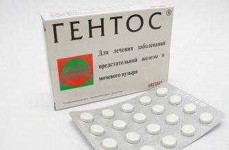Инструкция по применению препарата Гентос с отзывами и ценами