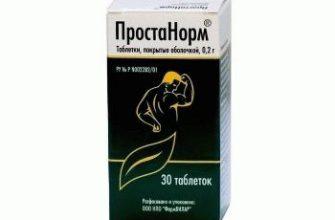 Инструкция по применению противовоспалительного препарата Простанорм