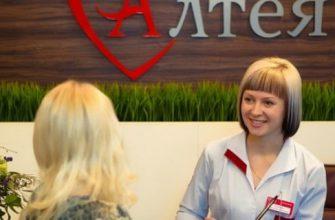 Многопрофильный медицинский центр — Алтея